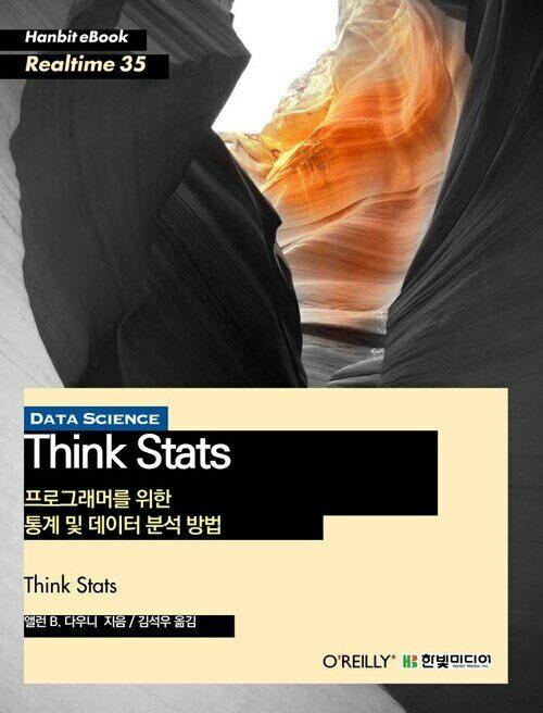 Think Stats : 프로그래머를 위한 통계 및 데이터 분석 방법