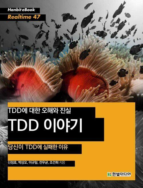 TDD에 대한 오해와 진실 TDD 이야기