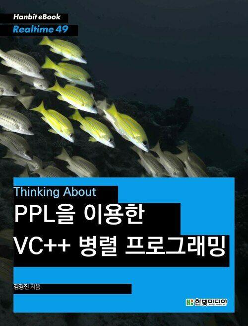 PPL을 이용한 VC++ 병렬 프로그래밍 (2판)