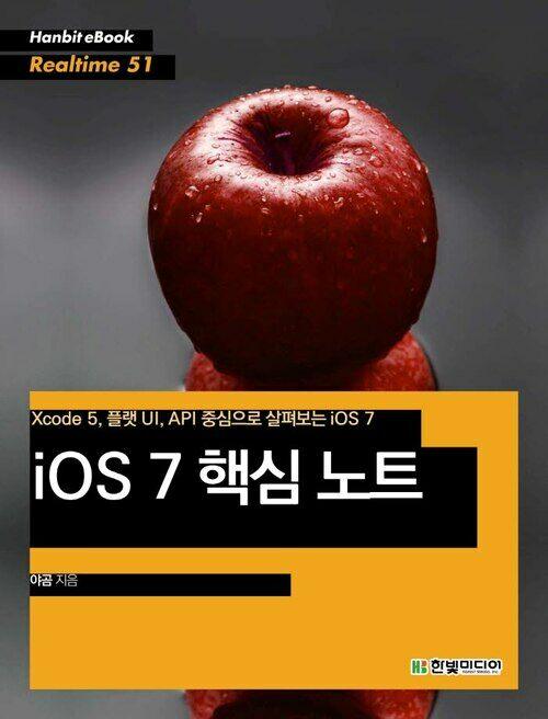 iOS 7 핵심 노트