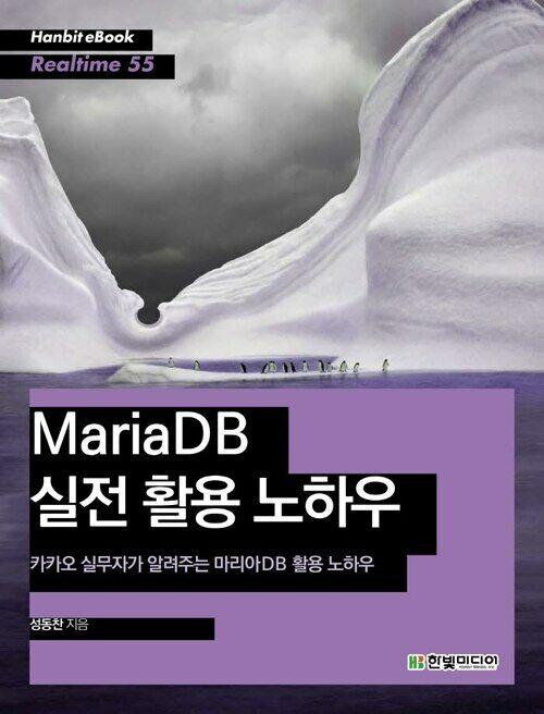 MariaDB 실전 활용 노하우