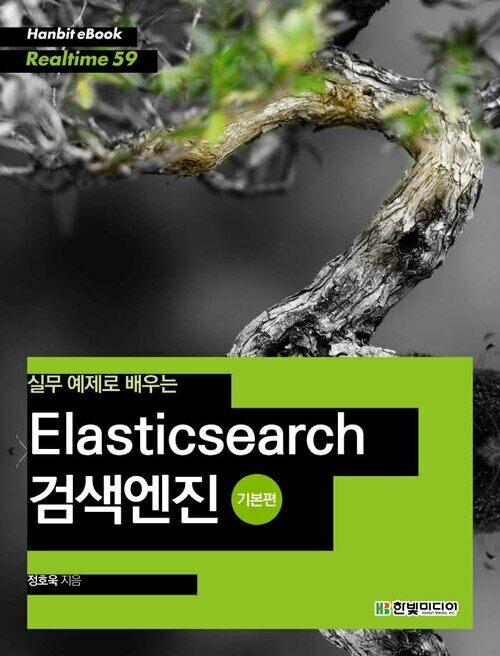 실무 예제로 배우는 Elasticsearch 검색엔진 (기본편) - Hanbit eBook Realtime 59