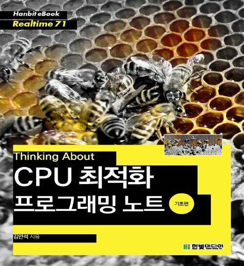 Thinking About : CPU 최적화 프로그래밍 노트 (기초편)