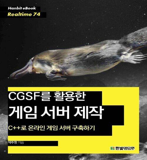 CGSF를 활용한 게임 서버 제작