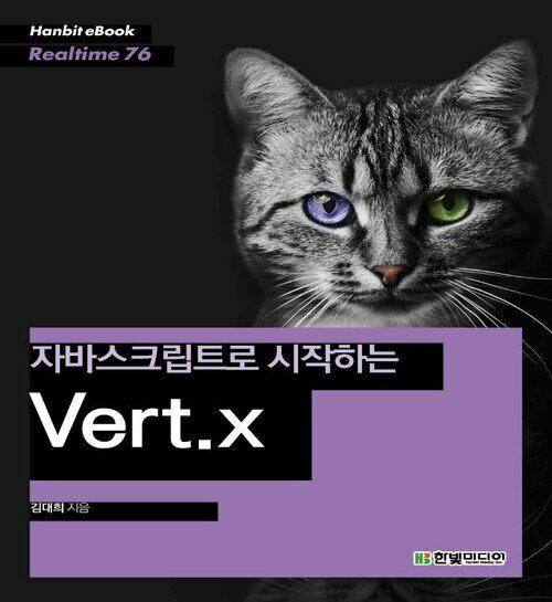 자바스크립트로 시작하는 Vert.x