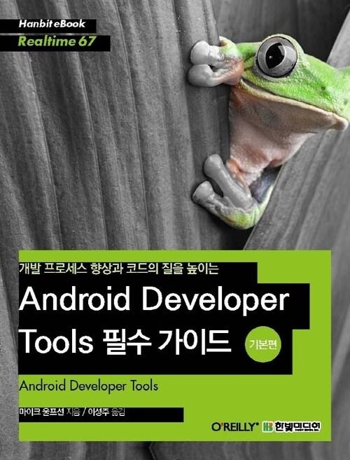개발 프로세스 향상과 코드의 질을 높이는 Android Developer Tools 필수 가이드 (기본편)
