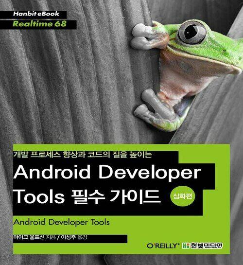 개발 프로세스 향상과 코드의 질을 높이는 Android Developer Tools 필수 가이드 (심화편)