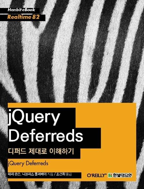 jQuery Deferreds : 디퍼드 제대로 이해하기