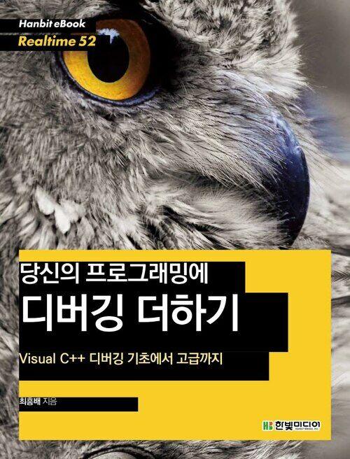 당신의 프로그래밍에 디버깅 더하기 : Visual C++ 디버깅 기초에서 고급까지