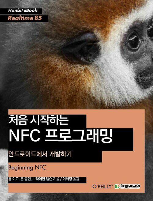 처음 시작하는 NFC 프로그래밍 : 안드로이드에서 개발하기