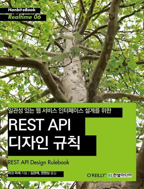 일관성 있는 웹 서비스 인터페이스 설계를 위한 REST API 디자인 규칙