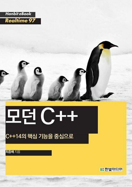 모던 C++ : C++14의 핵심 기능을 중심으로