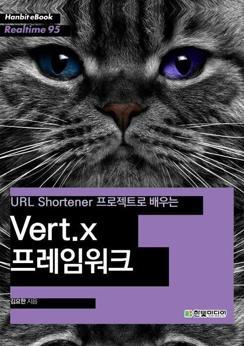 URL Shortener 프로젝트로 배우는 Vert.X 프레임워크