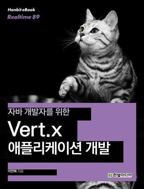 Vert.x 애플리케이션 개발