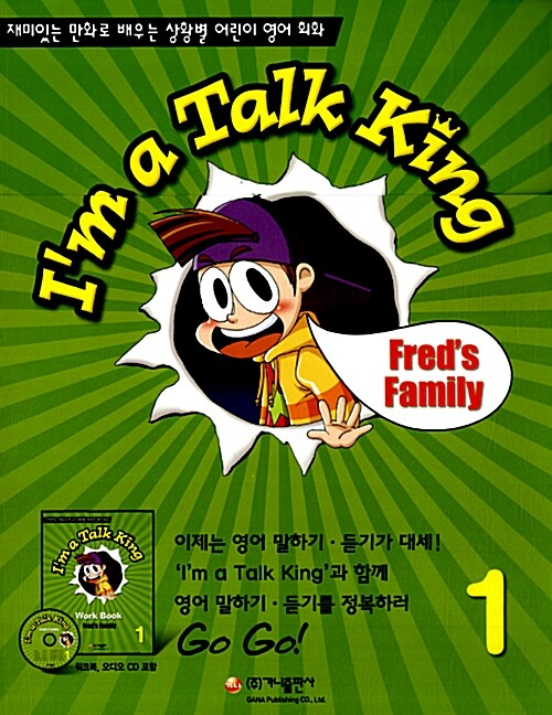 Im a Talk King Level 1 : Freds Family (본책 + CD 1장)