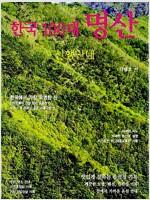 [중고] 한국 100대 명산