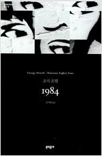 1984 (무선)