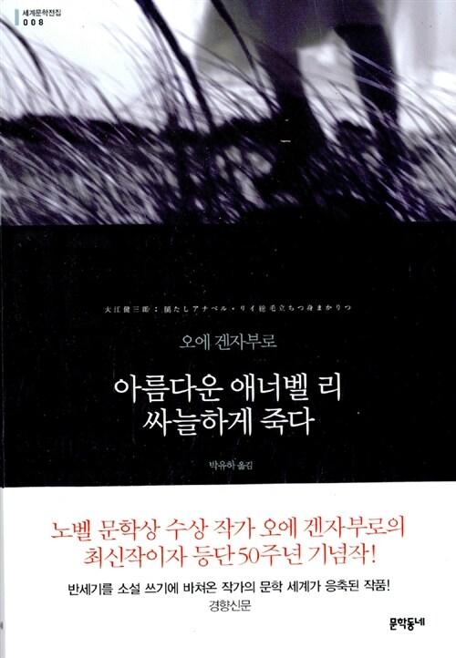 아름다운 애너벨 리 싸늘하게 죽다 (무선)