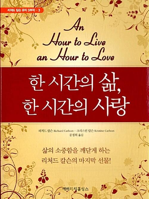 한 시간의 삶, 한 시간의 사랑