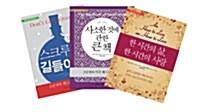 리처드 칼슨 유작 3부작 세트 - 전3권