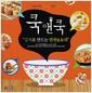 쿡앤쿡 4 : 김치로 만드는 반찬 & 요리