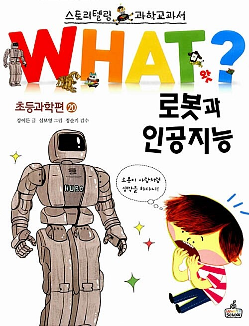 WHAT 왓? 로봇과 인공지능