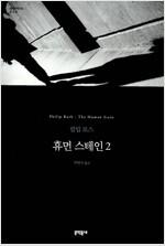 휴먼 스테인 2 (반양장)