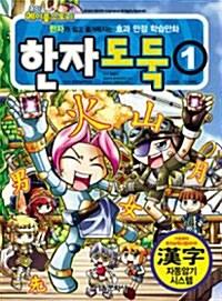 코믹 메이플 스토리 한자도둑 세트 - 전3권