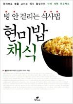병 안 걸리는 식사법, 현미밥채식