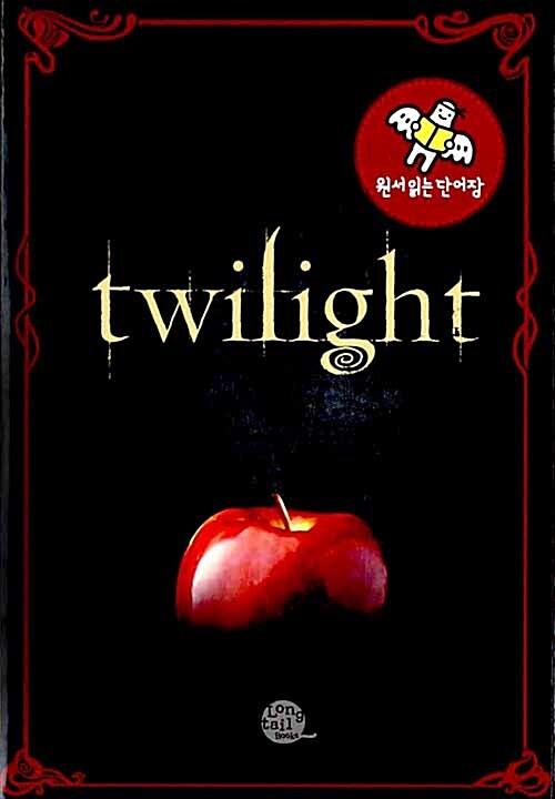 Twilight (원서 읽는 단어장: Paperback)