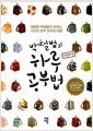 [중고] 박철범의 하루공부법