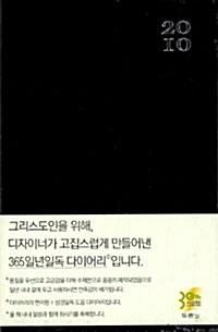 365일년일독 다이어리 - 블랙 컬러