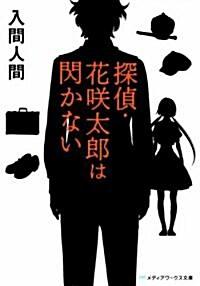 探偵·花笑太郞は閃かない (メディアワ-クス文庫) (文庫)