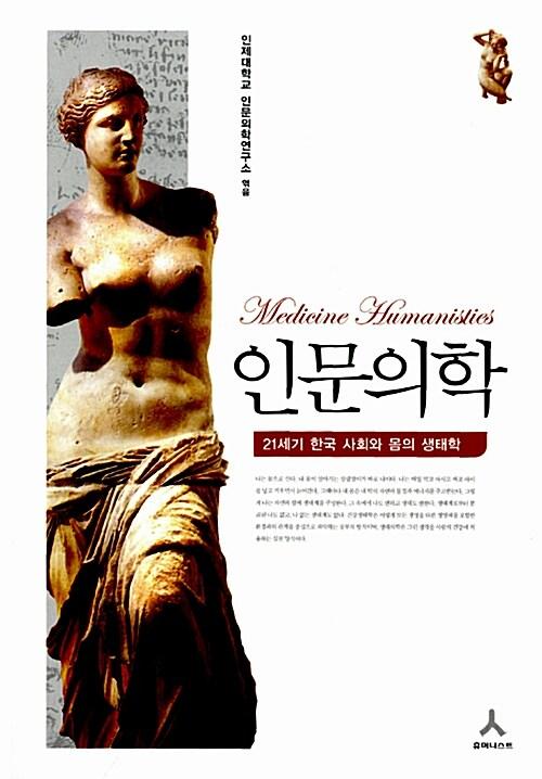 인문의학 : 21세기 한국 사회와 몸의 생태학