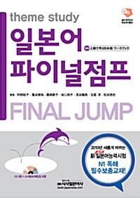 신JLPT 대비 일본어 파이널 점프