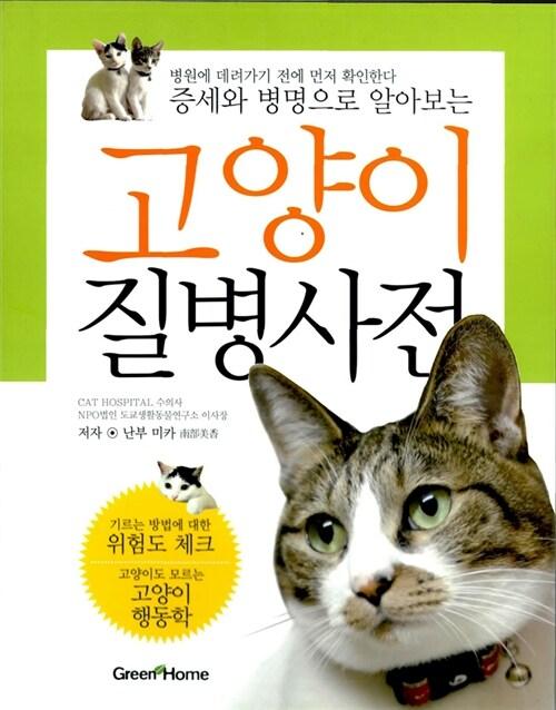 증세와 병명으로 알아보는 고양이 질병사전