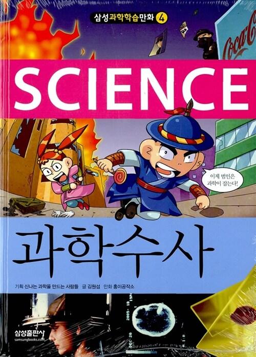 [중고] 과학수사