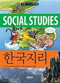 [중고] 한국지리