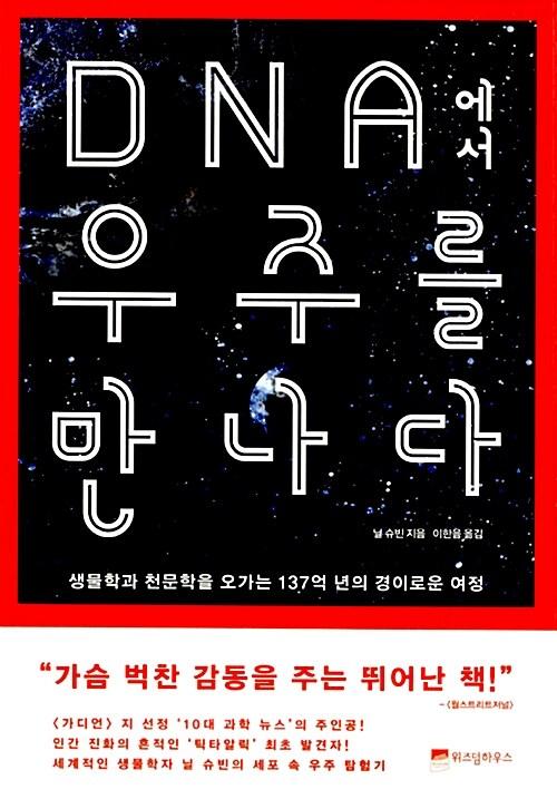 DNA에서 우주를 만나다