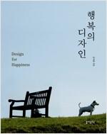 행복의 디자인