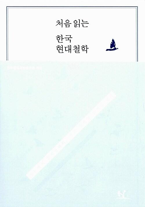 처음 읽는 한국 현대철학