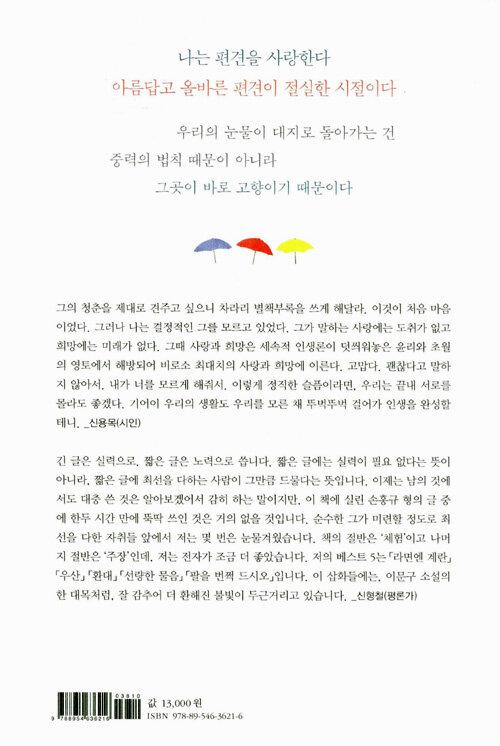 다정한 편견 : 손홍규 산문