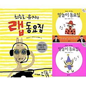 최승호 뮤지의 랩 동요집 + 말놀이 동요집 1,2  전3권 세트(스티커 증정)