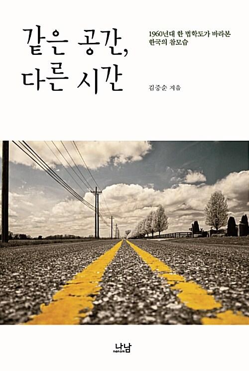 같은 공간, 다른 시간 : 1960년대 한 법학도가 바라본 한국의 참모습