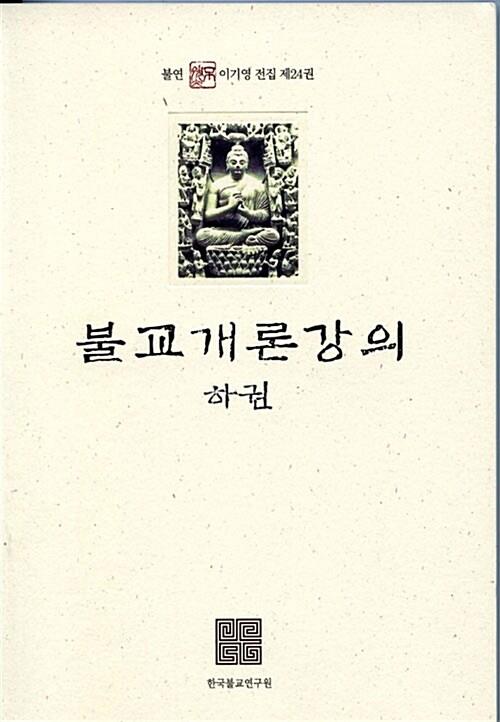 불교개론강의 -하권