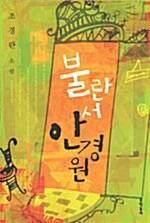 불란서 안경원