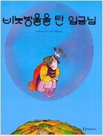 [중고] 비눗방울을 탄 임금님
