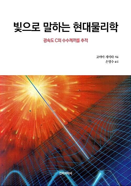 빛으로 말하는 현대물리학