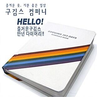 [무료배송]구김스 다이어리(365 days Schedule Book)