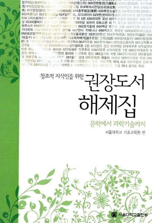 권장도서 해제집 (서울대학교 권장 고전 100선)